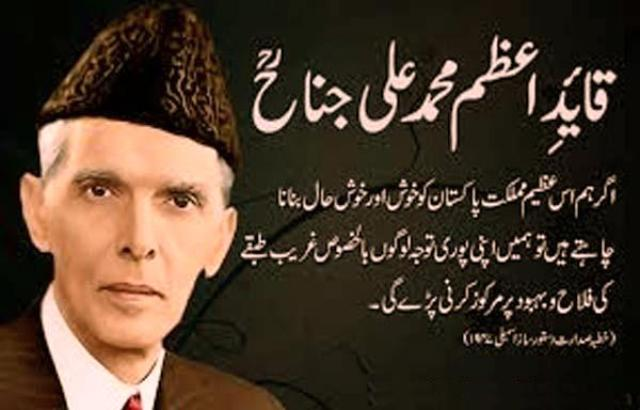 Quaid-e-Azam Day sms greetings wishes poetry