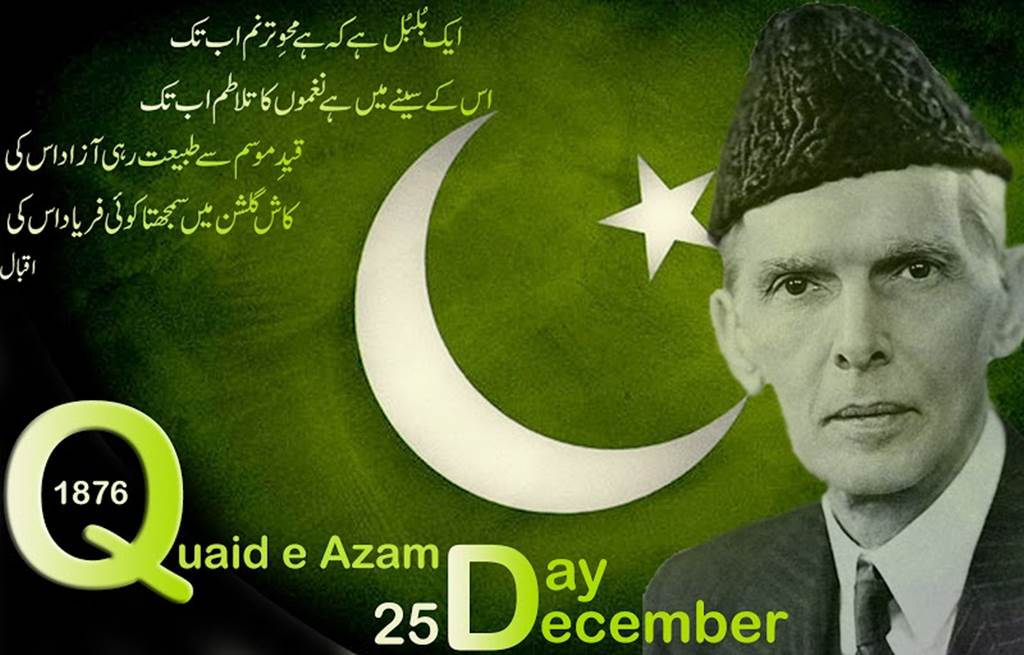 Quaid E Azam Day Sms 25 Dec Poetry And Speeches Collection Donpk