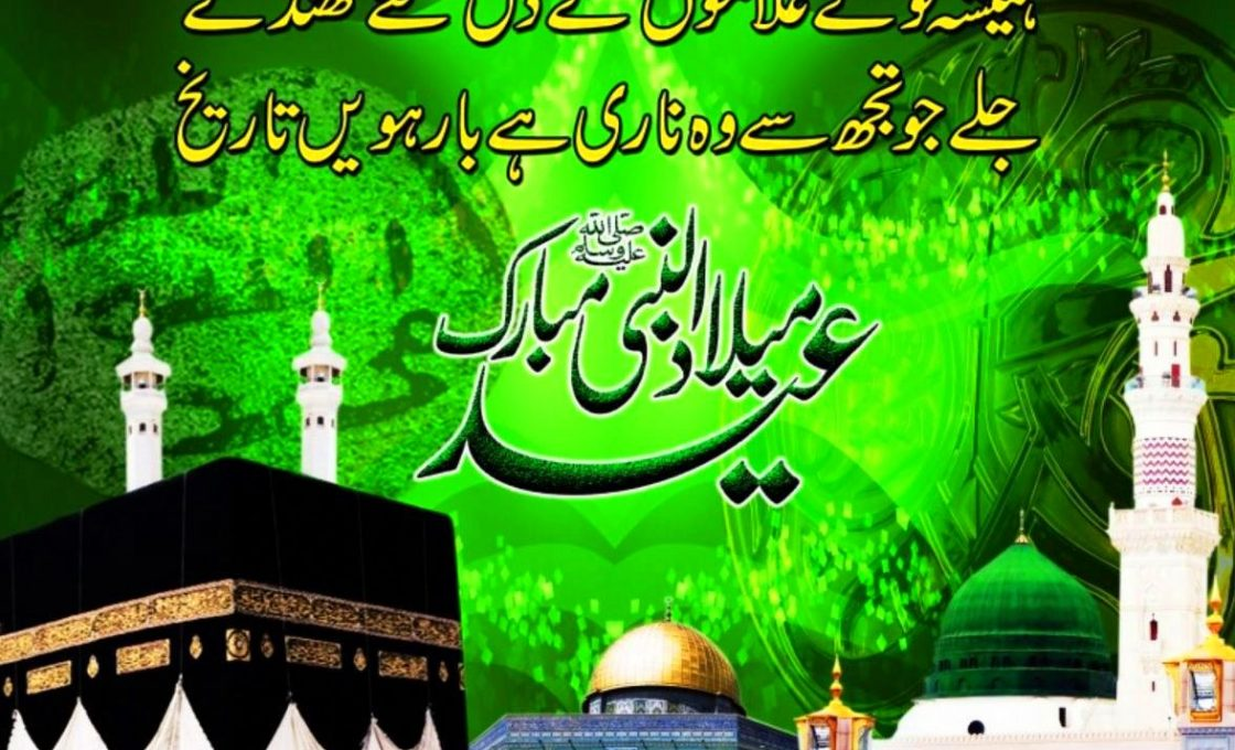 12 Rabi-ul-Awal Mubarak Greetings SMS Quotes