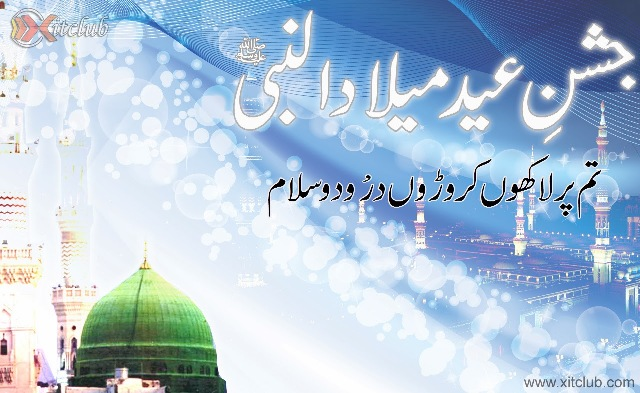 Eid Milad Un Nabi Mubarak to All Muslims