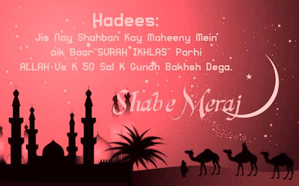 Shab e Meraj quotes Islamic sms messages