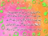 Shab e barat Mubarak SMS Wishes Greetings in Urd