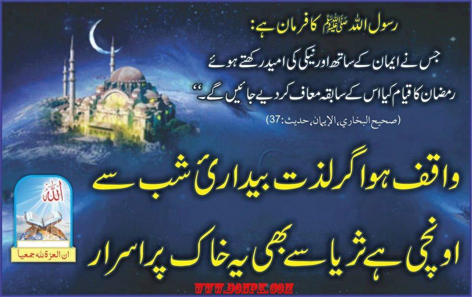 Ramadan poetry 2014 urdu SMS