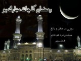 Happy Ramadan 2014 wallpapers