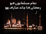 islamic wallpapers Ramadan 2014