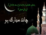 Ramadan Chand Mubarak wallapapers