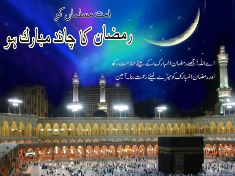 ramadan Chand Mubarak images