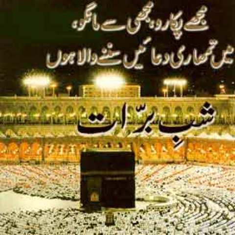 Shab e Barat islamic pictures