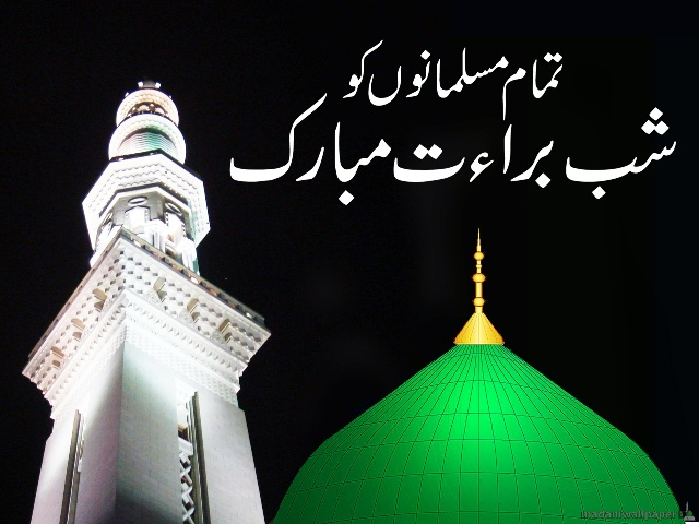 shab e mubarak urdu SMS