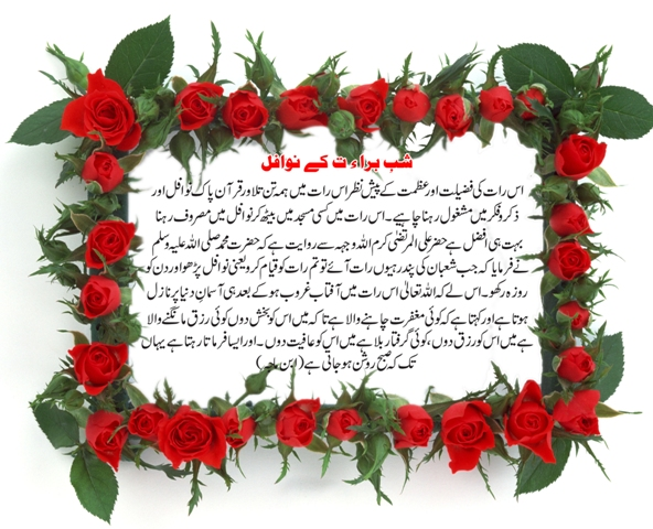 Fazeelat of Shab e Barat in Urdu