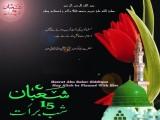 shab e barat hadith bukhari