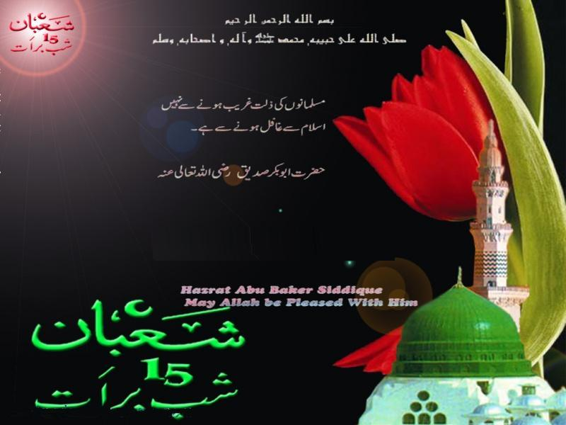 Shab e barat mubarak Images-Wallpapers-Islamic pictures-pic-photos17