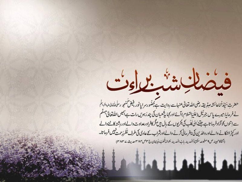 Shab e barat mubarak Images-Wallpapers-Islamic pictures-pic-photos19