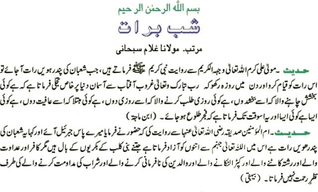 hadith  shab e Barat in urdu