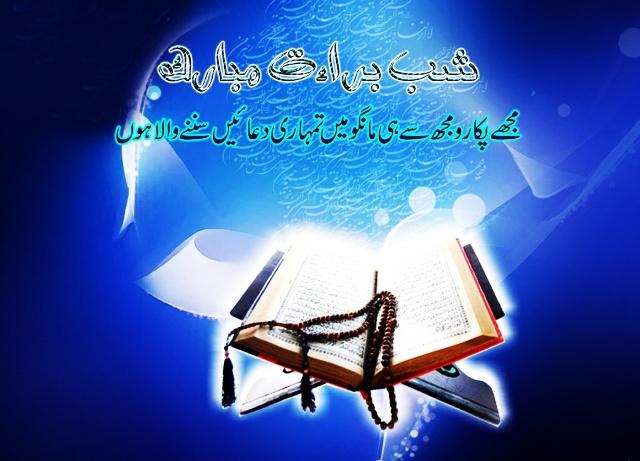 Shab e Baraat Ky Fazail o Barakaat in Quran