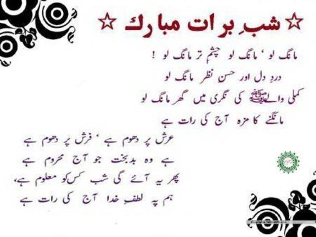 shab e Barat urdu Poetry