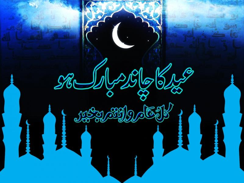 Eid Ul Fitar Chand Raat Mubarak Greetings Wallpapers 2014 Free