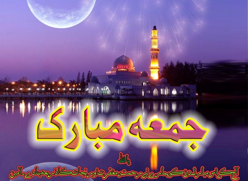 Jumma Mubarak - Islamic & Religious Images & Photos
