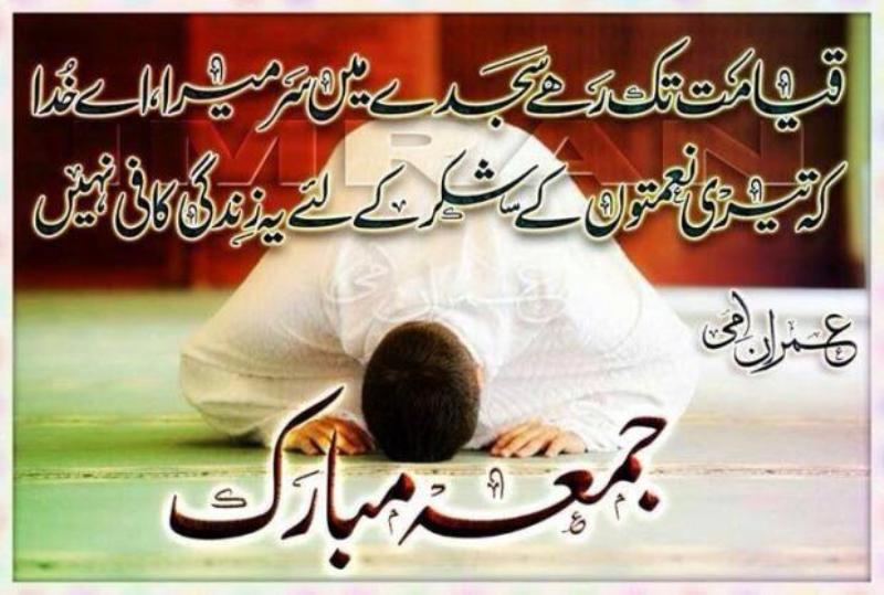 Jumma Mubarak FB Cover - Jumma Facebook Cover