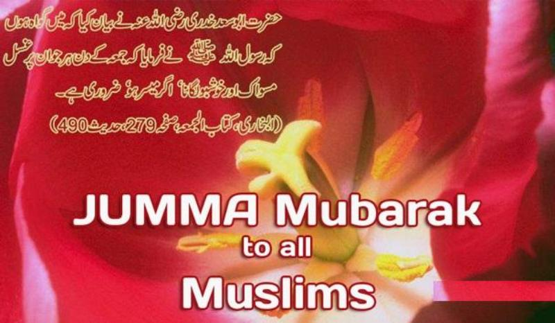 Hd Latest Jumma Mubarak Wallpapers 2014