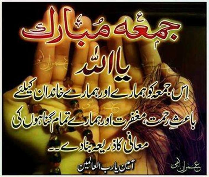 Jumma mubarak islamic hadees sms in urdu and english