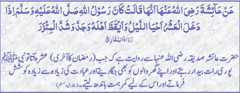 Hadees Pak Sms For Ramadan