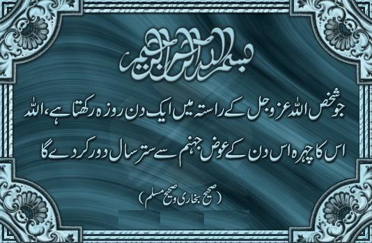 Ramadan Bukhari Sharif Hadith SMS