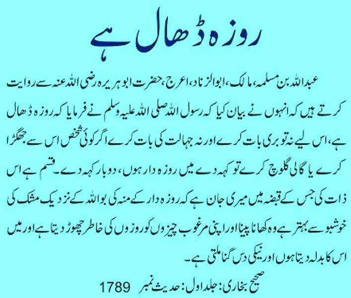 Ramadan hadith SMS