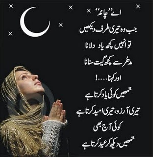 chand Raat Mubarak poetry Wishes