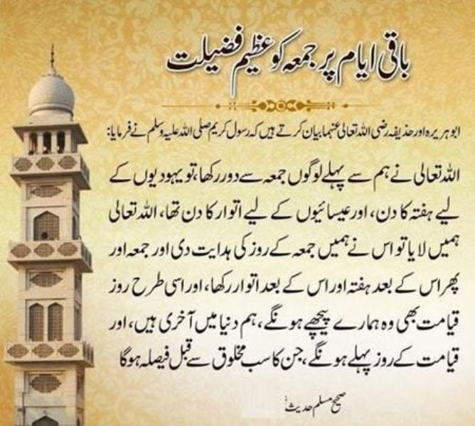 Jumma Mubarak islamic sms messages