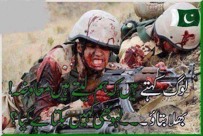pakistan army poetry