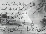 pakistan defence day poetry
