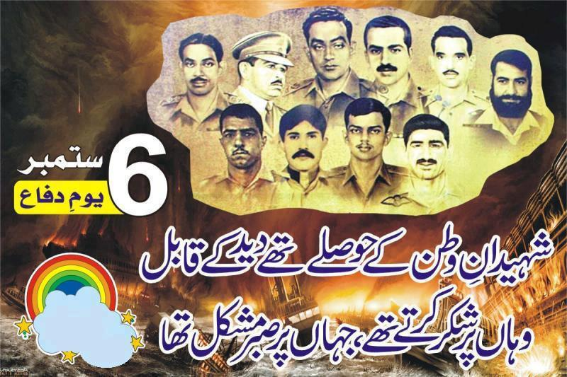 6 September Happy Defence Day Quotes Poetry