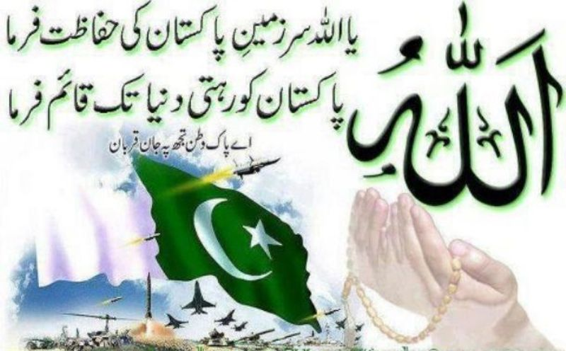 defence day sms