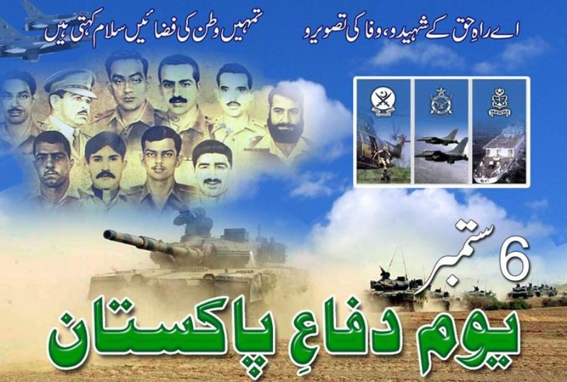 speech on defence day of pakistan in urdu