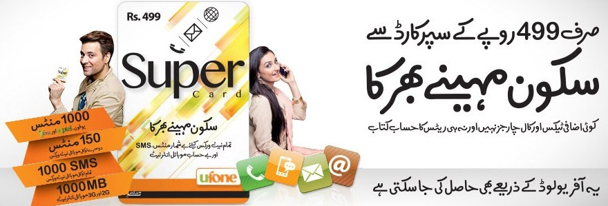 ufone Super call offer detail