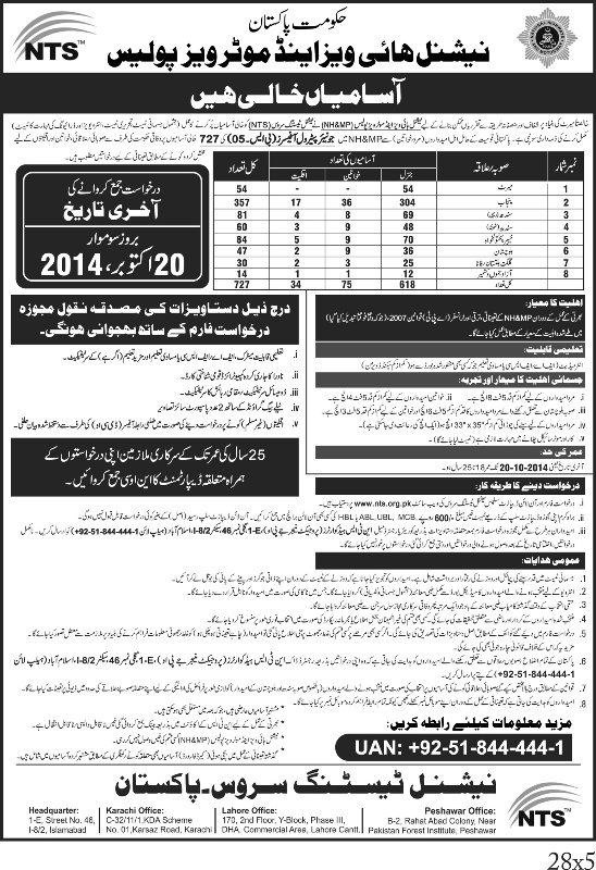 National Highways and Motrways Police jobs 2014