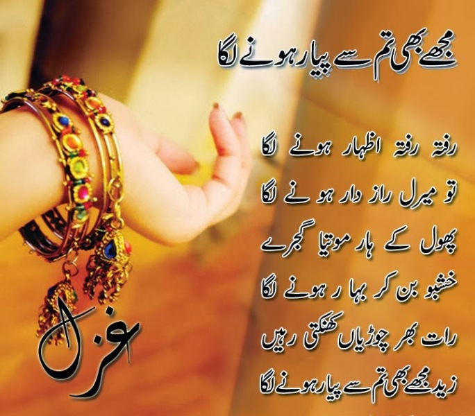 urdu love ghazal sms messages