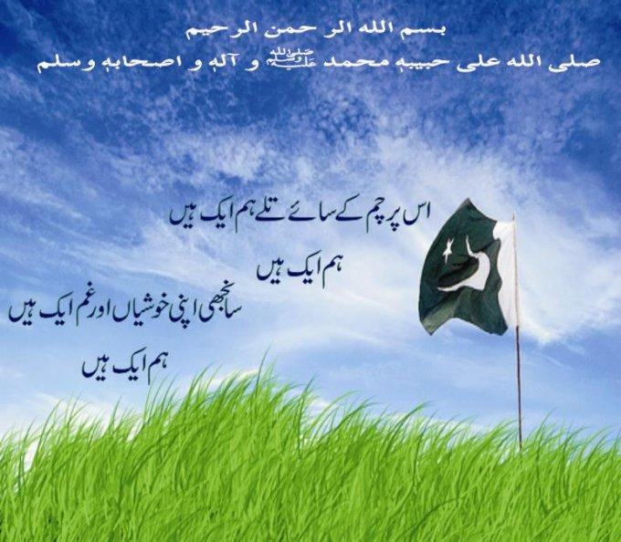 is parcham k saye tale hm aik hain in urdu