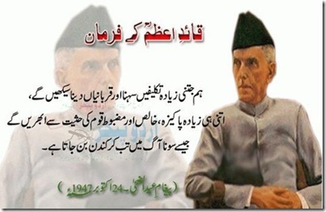 M.A. Jinnah Quotes |Quaid-e-Azam Mohammad Ali Jinnah