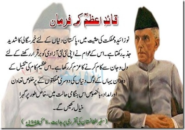 Muhammad Ali Jinnah Quotes in urdu