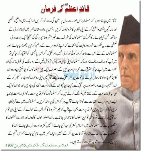 quaid e azam quotes for youth