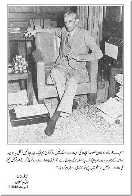 quaid e azam quotes on democracy