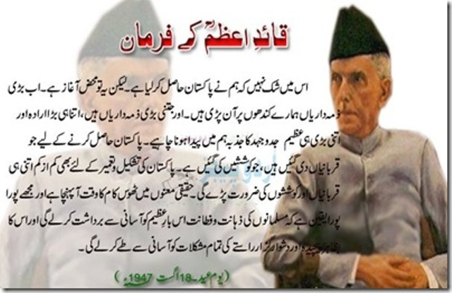 Quaid E Azam Day Quotes messages, greetings, quotes