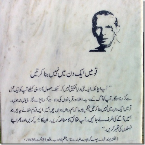 M A Jinnah Quaid E Azam Quotes Amp Sayings Messages In Urdu