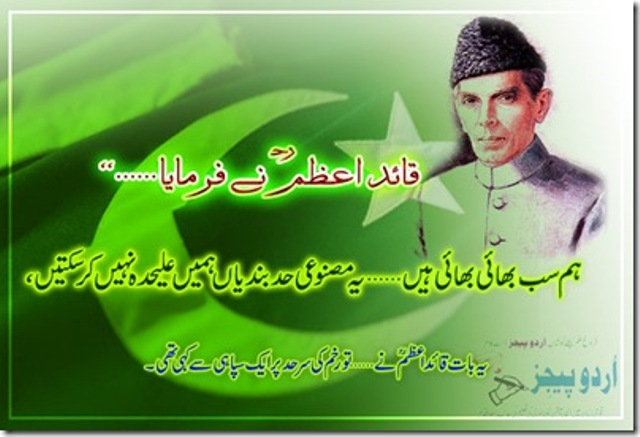urdu speech quaid e azam ka farman kam kam aur kam