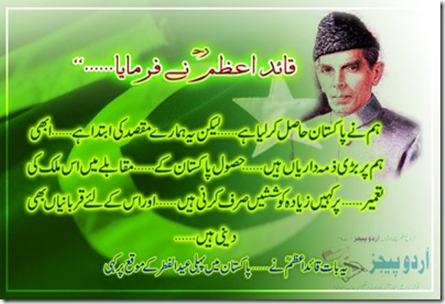 Quaid e Azam Mohammad Ali Jinnah Quotes & Sayings