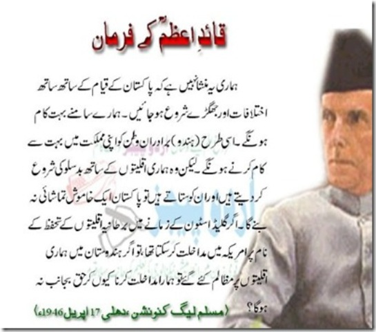 Quaid e Azam Mohammad Ali Jinnah Quotes & Sayings in urdu