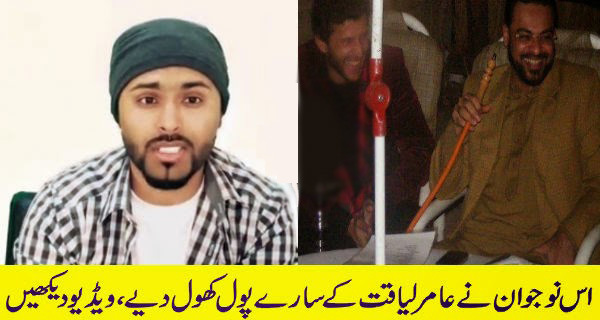 dr. aamir liaqat exposed by a boy