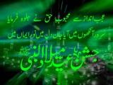 12 Rabi ul Awwal wallpapers